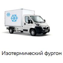 izometricheskij-furgon-spec-versii