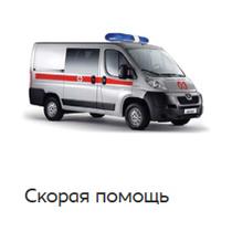 skoraya-pomosch-spec-versii