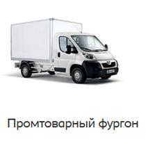 promtovarnyj-furgon-spec-versii